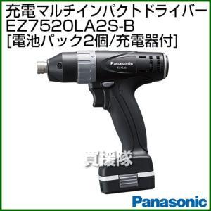 Panasonic パナソニック 7.2V 充電式 マルチインパクトドライバー EZ7520LA2S-B 電池パック2個プラス急速充電器付|truetools