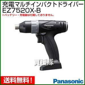 Panasonic パナソニック 7.2V 充電式 マルチインパクトドライバー EZ7520X-B 本体のみ|truetools