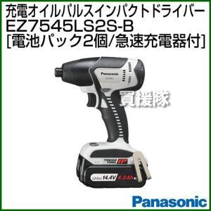 Panasonic 14.4V 充電オイルパルスインパクトドライバー EZ7545LS2S-B 黒|truetools