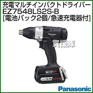 Panasonic 14.4V 充電マルチインパクトドライバー EZ7548LS2S-B 黒|truetools