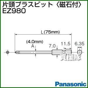 Panasonic 片頭プラスビット 磁石付 EZ980