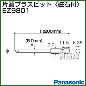 Panasonic 片頭プラスビット 磁石付 EZ9801