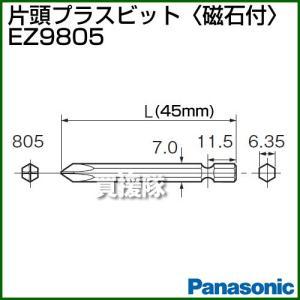 Panasonic 片頭プラスビット 磁石付 EZ9805