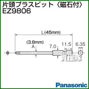 Panasonic 片頭プラスビット 磁石付 EZ9806