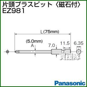 Panasonic 片頭プラスビット 磁石付 EZ981