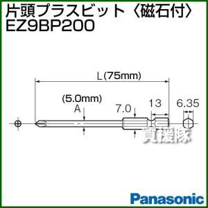 Panasonic 片頭プラスビット 磁石付 EZ9BP200