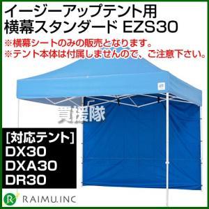来夢 イージーアップ・テント用 横幕スタンダード EZS30|truetools