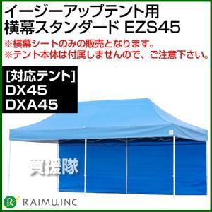 来夢 イージーアップ・テント用 横幕スタンダード EZS45|truetools