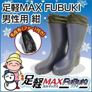 足軽MAX FUBUKI 男性用 紺 カバー・毛皮布 ファー 付き 防寒長靴|truetools