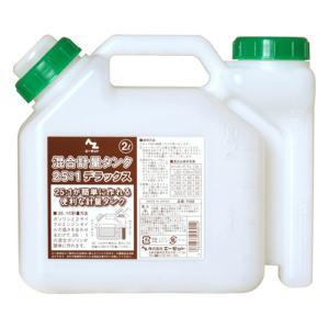 AZ 混合オイル製造容器 混合容器 2L