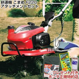 こまめ F220 パープル培土器セット 耕運機 ホンダ|truetools