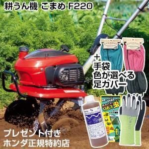 耕運機 ホンダ こまめ F220|truetools