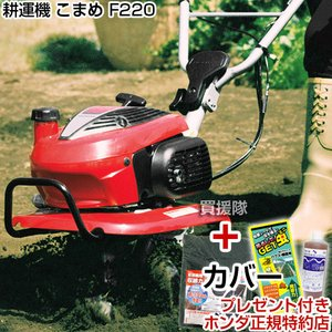 耕運機 ホンダ こまめ F220 カバー付|truetools