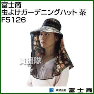 富士商 虫よけガーデニングハット 茶 F5126 カラー:ブラウン|truetools