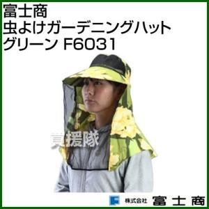 富士商 虫よけガーデニングハット グリーン F6031 カラー:グリーン|truetools