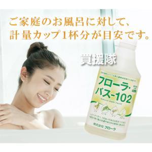 浴用化粧品入浴液 フローラ・バス102 500ml|truetools
