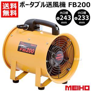 ワキタ ポータブル送風機 FB200|truetools