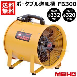 ワキタ ポータブル送風機 FB300|truetools