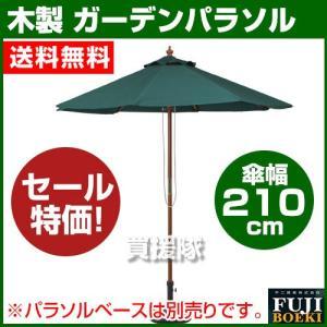 ガーデンパラソル 木製 210cm グリーン 210GR パラソルベース別売り|truetools