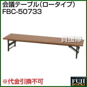 会議テーブル ロータイプ 4533N truetools