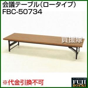 会議テーブル ロータイプ 6033N truetools