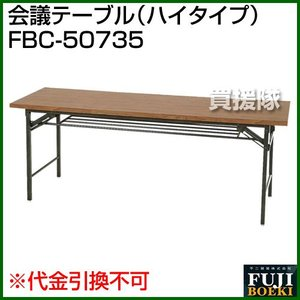 会議テーブル ハイタイプ 6070N truetools