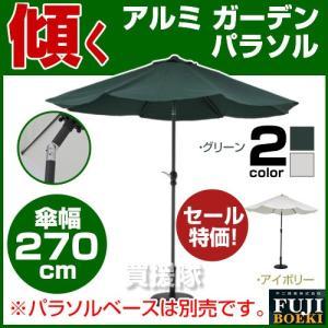 ガーデンパラソル アルミ 270cm AL270 パラソルベース別売り|truetools