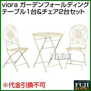 ガーデンフォールディング テーブル and チェア2台セット viora truetools