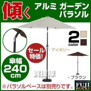 ガーデンパラソル アルミ 240cm パラソルベース別売り|truetools
