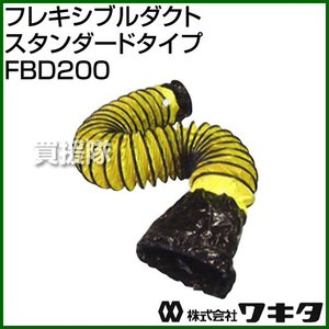 ワキタ フレキシブルダクト スタンダードタイプ FBD200|truetools