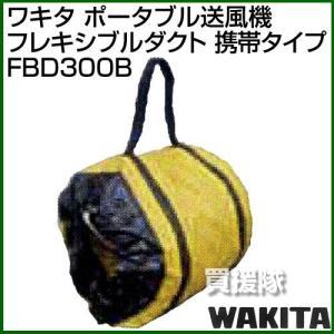 ワキタ フレキシブルダクト 携帯タイプ FBD300B|truetools