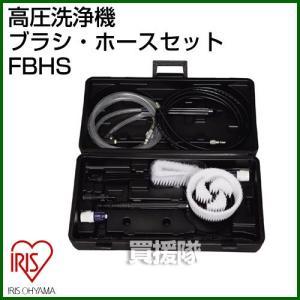 高圧洗浄機 ブラシ・ホースセット FBHS|truetools