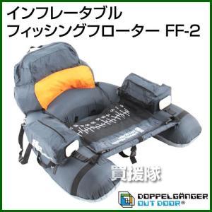 ドッペルギャンガー インフレータブル フィッシングフローター FF-2|truetools