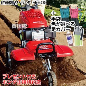 耕運機 ホンダ サラダ FF500|truetools