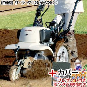 ガス 耕運機 ホンダ サラダCG FFV300 カバー付