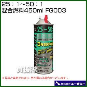 エーゼット 混合燃料450ml FG003 2サイクル/25:1 truetools