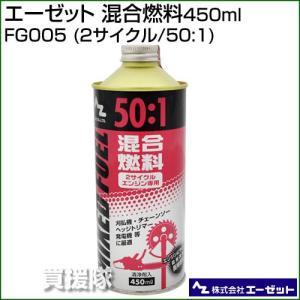 エーゼット 混合燃料450ml FG005 2サイクル/50:1 truetools