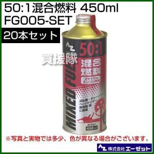 50:1混合燃料 450ml 20本セット FG005-SET エーゼット