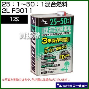 25:1混合燃料 2L FG011 エーゼット truetools