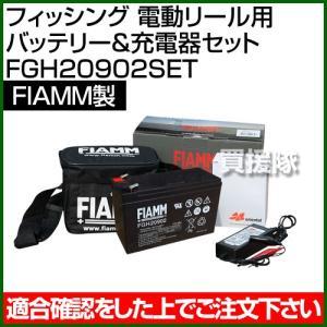 FIAMM フィッシング 電動リール用 バッテリー and 充電器セット FGH20902SET|truetools