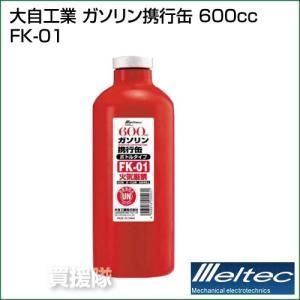 大自工業 ガソリン携行缶 600cc FK-01|truetools