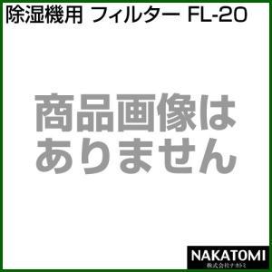 (法人限定)ナカトミ 除湿機用 フィルター FL-20|truetools