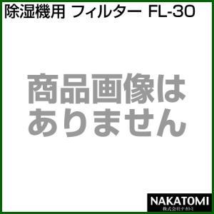 (法人限定)ナカトミ 除湿機用 フィルター FL-30|truetools