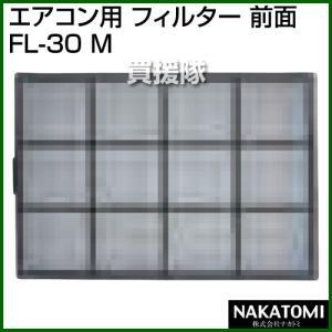 (法人限定)ナカトミ エアコン用 フィルター(前面) FL-30(M)|truetools