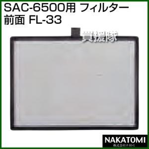(法人限定)ナカトミ スポットクーラー SAC-6500用 フィルター(前面) FL-33|truetools