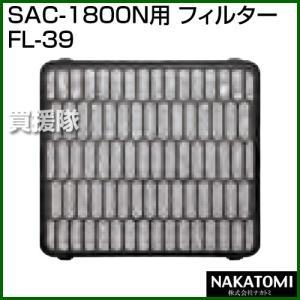 (法人限定)ナカトミ スポットクーラー SAC-1800N用 フィルター FL-39|truetools