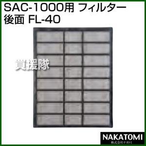 (法人限定)ナカトミ スポットクーラー SAC-1000用 フィルター(後面) FL-40|truetools