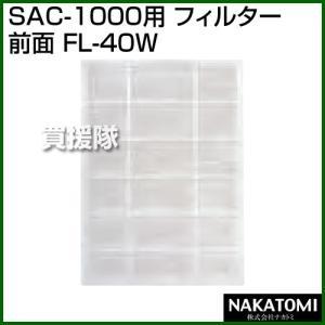 (法人限定)ナカトミ スポットクーラー SAC-1000用 フィルター(前面) FL-40W|truetools
