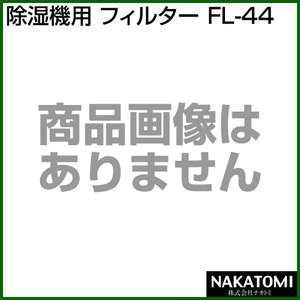 (法人限定)ナカトミ 除湿機用 フィルター FL-44|truetools
