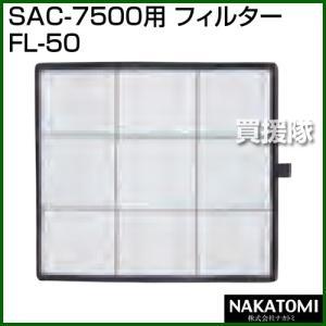 (法人限定)ナカトミ スポットクーラー SAC-7500用 フィルター FL-50|truetools